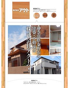 神奈川県秦野市の建築・不動産は株式会社アクトへ!