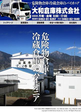 危険物倉庫・冷蔵倉庫のパイオニア 大和倉庫株式会社