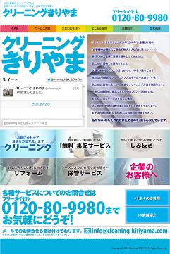 渋沢・秦野のクリーニングなら創業1964年の洗濯達人「クリーニングきりやま」へ!