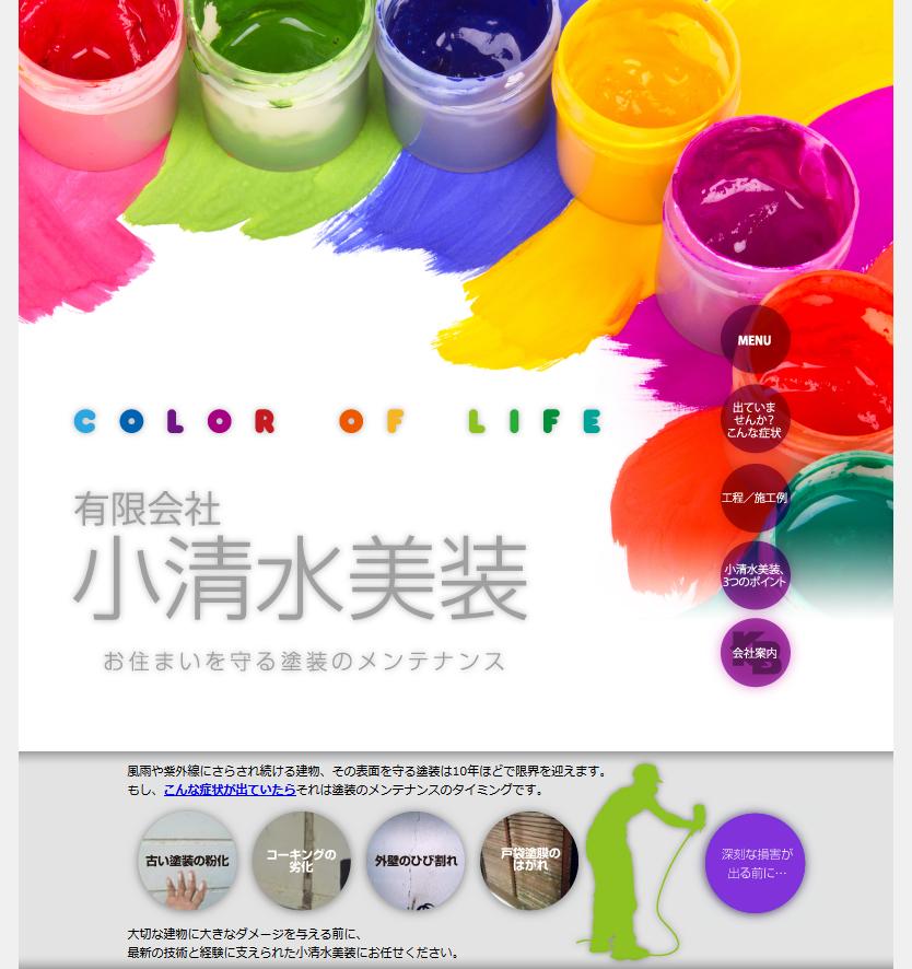 お住まいを守る塗装のメンテナンス 秦野・渋沢の塗装なら「小清水美装」へ!