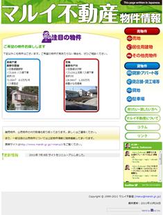 神奈川県 秦野の土地・不動産 マルイ不動産物件情報
