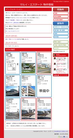 神奈川県 秦野の土地・不動産 マルイエステート物件情報