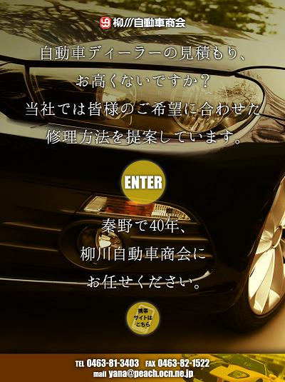 秦野で40年、柳川自動車商会にお任せください。